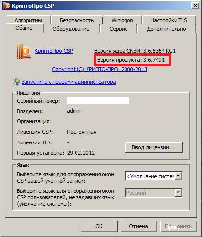 Программу для электронных подписей