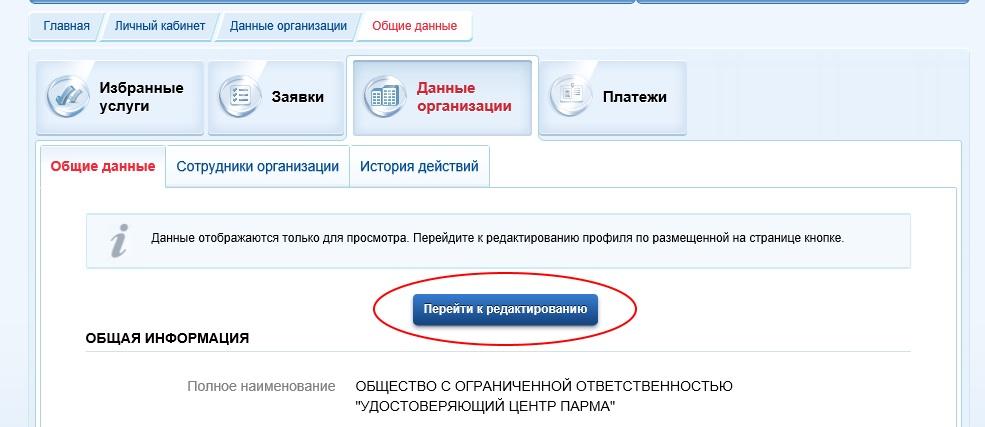 регистрация на портале гис жкх инструкция